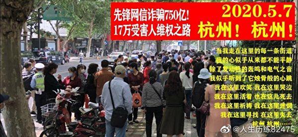 先鋒網信平台的杭州投資者集體維權。(微博截圖)