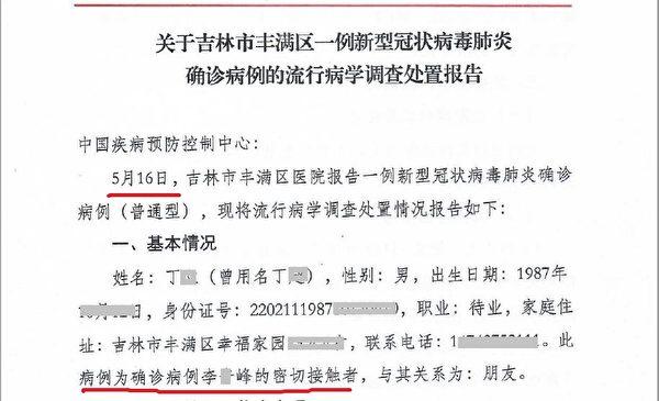 圖為吉林省疾控中心上報的5月16日確診病例丁某的報告截圖。報告顯示,丁某是5月13日確診病例李某峰的密切接觸者。(大紀元)