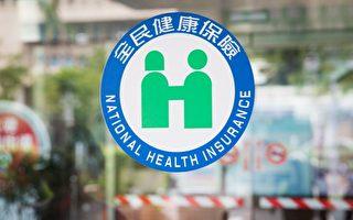 中國醫師助詐領健保費 監院要健保署檢討改進
