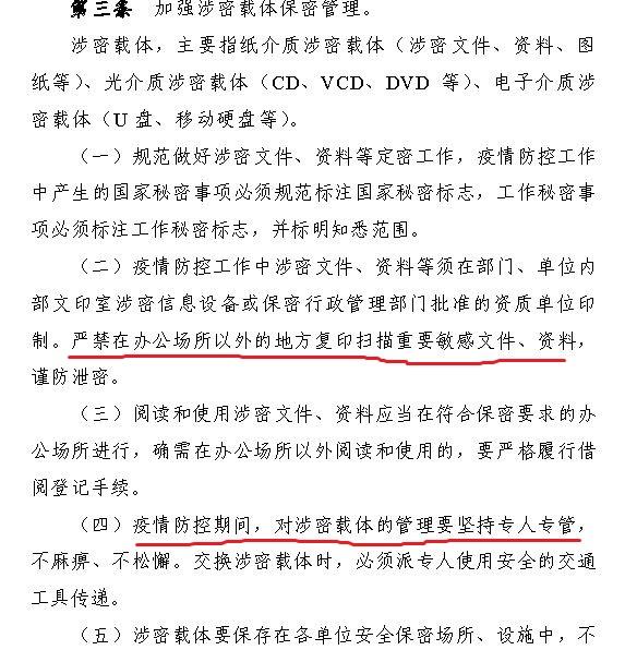 大紀元獲得的南寧市防疫指揮部的《保密工作規定》顯示,中共極為擔心疫情信息外洩,要求對涉密文件資料嚴格管控。(大紀元)