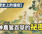 【紀元播報】歷史上瘟疫:神農嘗百草的祕密