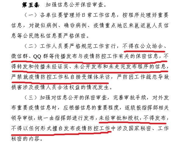 南寧市防疫指揮部的《保密工作規定》,嚴禁防疫工作人員傳播發佈疫情相關信息。(大紀元)