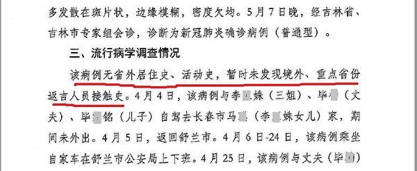 《大紀元》獲得的吉林省防疫文件顯示,舒蘭市公安局洗衣女工李某麗於5月7日被確診染疫。(大紀元)
