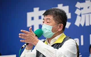 疫情趋稳 台湾疫情指挥中心:逐步放宽防疫措施