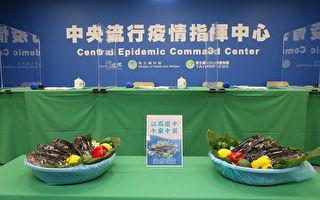 台灣疫情記者會出現「龍虎石斑」 慶十天零確診