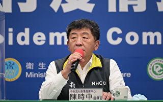 21日台湾新增1例中共肺炎患者 从墨西哥返台