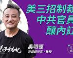 【珍言真语】吴明德:美三招制裁 人民币或破10
