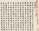 【馨香雅句】童蒙养正 传统文化中从小学什么