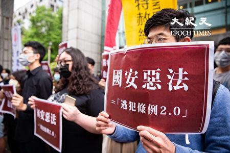 台湾、香港多个青年学生团体28日在香港经济贸易文化办事处前外召开记者会,谴责中共强推国安恶法,呼吁教育部在平衡防疫考量下,尽速让香港学生来台复学。