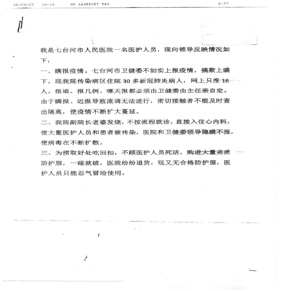 七台河醫護人員舉報信,揭露當地衛健委瞞報疫情。(大紀元)