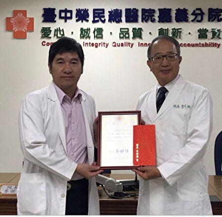 台中荣总嘉义暨湾桥分院院长李世强表扬身心医学科司徒惠祯医师(左)。