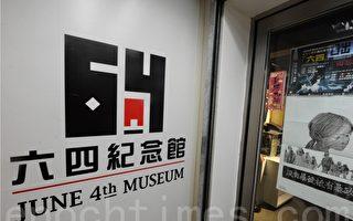 香港六四紀念館開幕 融合「反送中」新主題