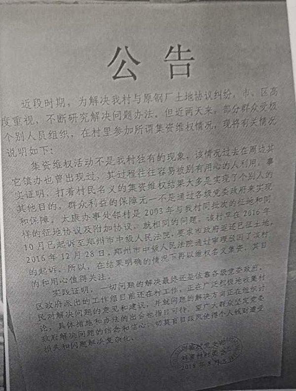 劉富村黨支部和村委會聯合發佈公告。(受訪人提供)