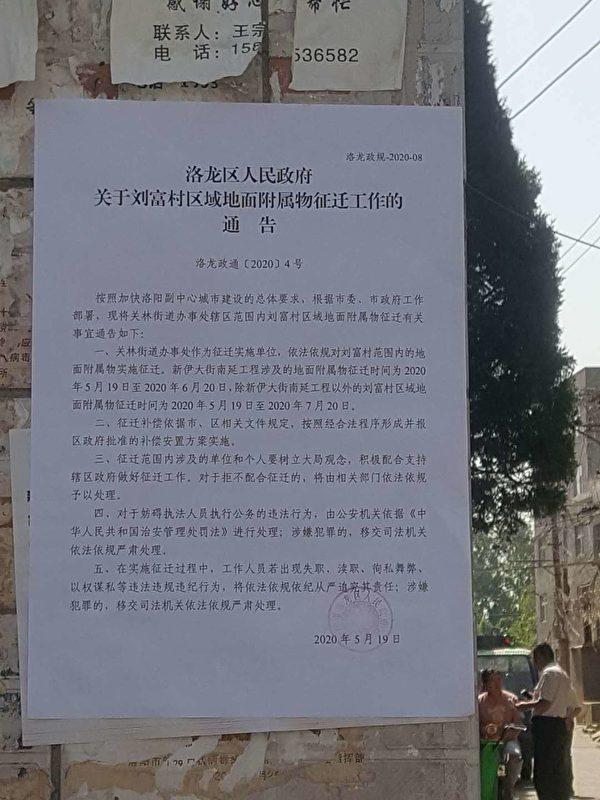 2020年5月19日,洛龍區政府突然貼出一紙通告。(受訪人提供)