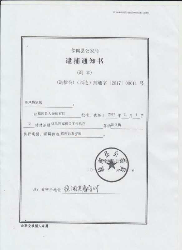 陳鳳梅的拘留通知書。(受訪人提供)