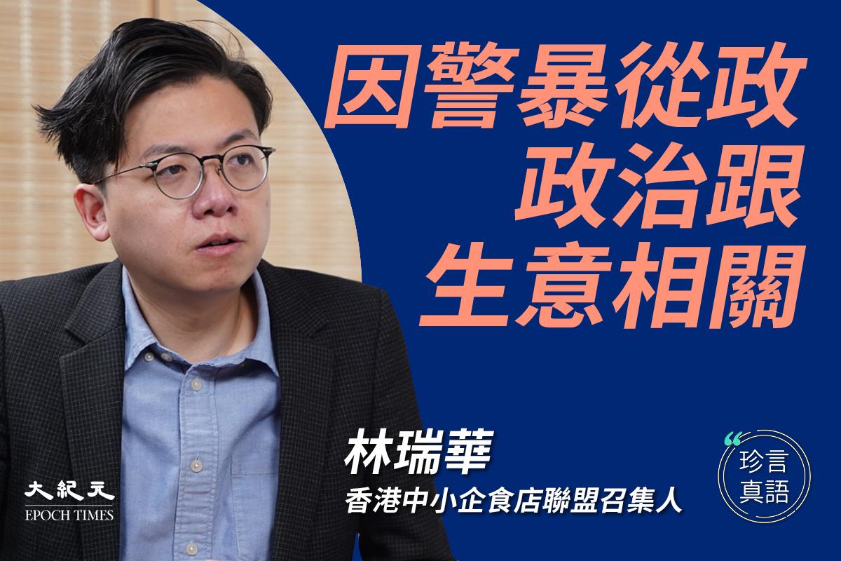 【珍言真語】林瑞華:警暴觸發從政 為業界發聲