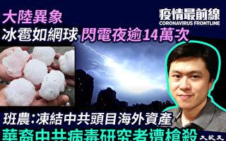 【疫情最前线】华裔中共病毒研究者遭枪杀