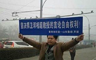 山东诗人鲁扬被中共刑拘