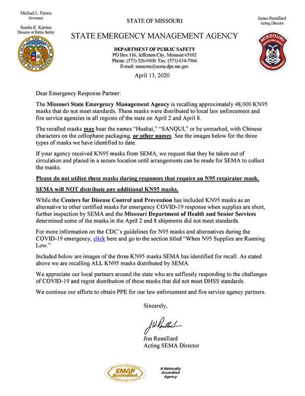 2020年4月13日密蘇里州公共安全部宣佈召回KN95口罩。(密蘇里州文件截圖)
