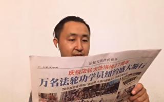 【专访】力挺法轮功的自媒体人公民老黑