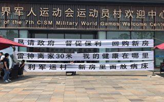 【一线采访】武汉军运村变方舱 业主抗议