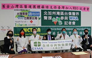 旧金山湾区医护团体代表举行记者会      声援台湾加入WHA