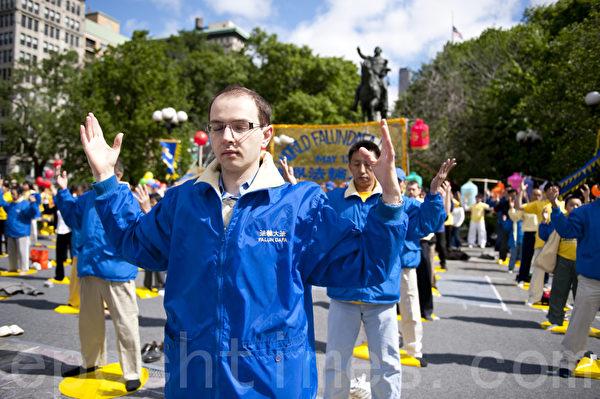 2010年5月9日,紐約 ,來自全球的部份法輪功學員在聯合廣場集體煉功。(戴兵/大紀元)