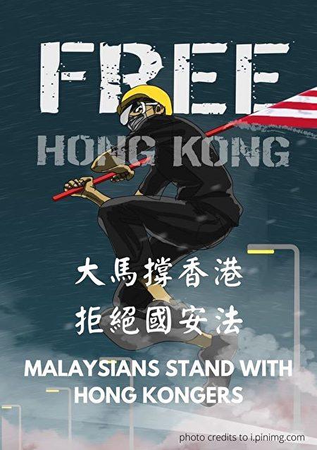「大馬香港議題關注小組」一群關注香港議題的大馬人發起了網絡聯署運動,聲援香港人,並全力支持香港民主運動。(馬大新青年面書)
