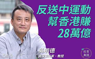【珍言真语】吴明德:反送中帮香港赚了28万亿