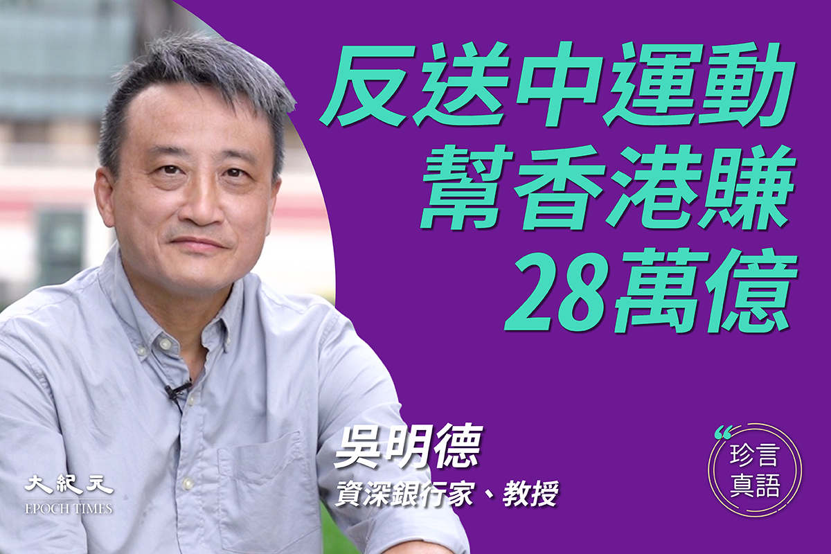 【珍言真語】吳明德:反送中幫香港賺了二十八萬億