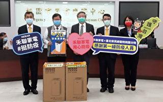 北荣桃分院获赠20台空气清净机 一起防疫