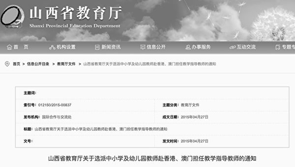 山西省教育廳2015年、2016年都曾發佈「關於選派中小學及幼兒園教師赴香港、澳門擔任教學指導教師的通知」。(截圖)