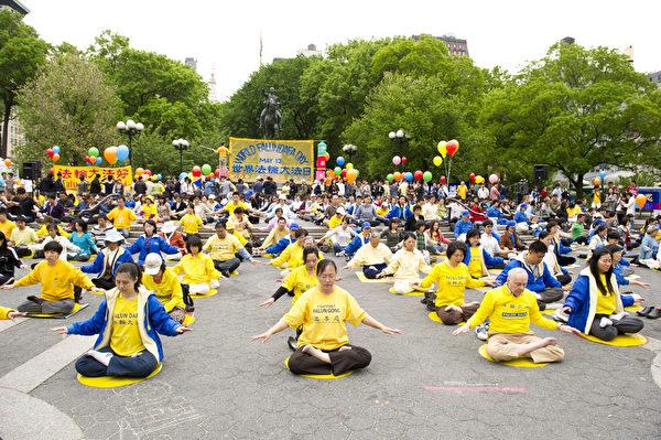 2011年5月13日,紐約,來自全球的部份法輪功學員在聯合廣場集體煉功。(戴兵/大紀元)
