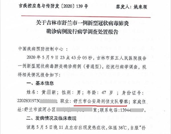 確診報告顯示,舒蘭市公安局刑偵支隊警察黃某新,導致包括舒蘭市公安局同事以及白旗派出所的所長等5名公安遭隔離。(大紀元)