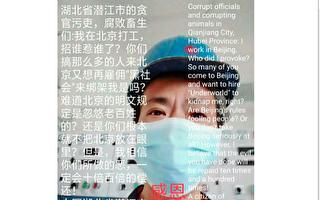 政府不錄用湖北人? 訪民在京遭截 下落不明
