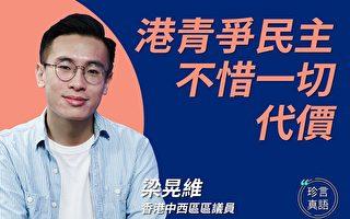 【珍言真語】梁晃維:港青年爭民主不惜代價
