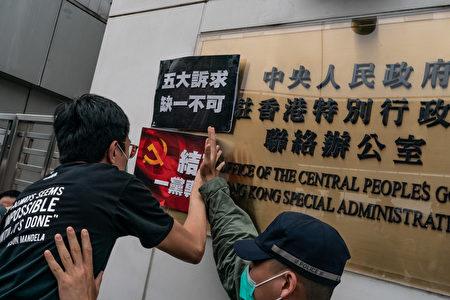 香港民眾在中聯辦貼標語表達訴求。