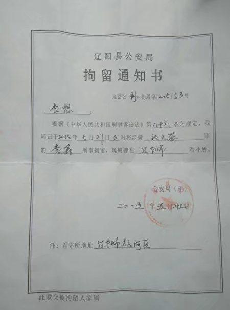 2015年5月李鑫因縱火罪被拘留。(受訪者提供)