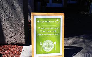 南加州連鎖自助餐廳Souplantation倒閉