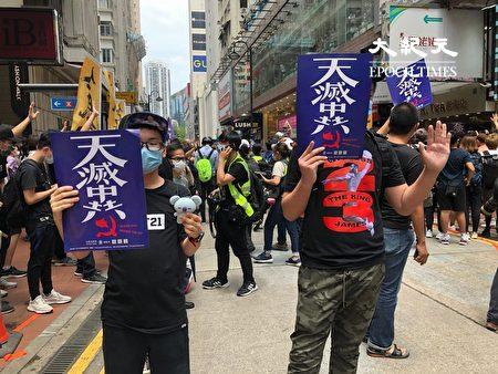 2020年5月24日,反國安法遊行。