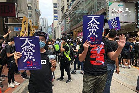 圖為2020年5月24日,港人反國安法遊行。(宋碧龍/大紀元)