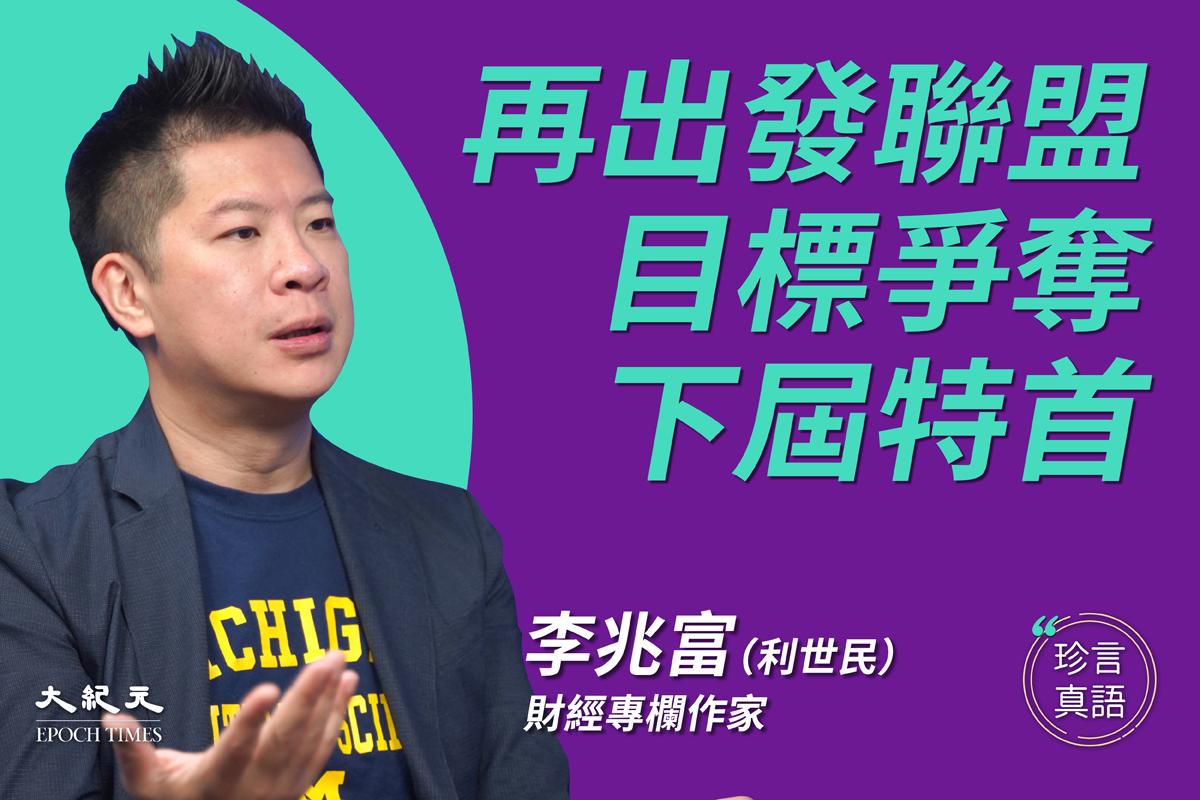 【珍言真語】利世民:董梁聯盟 爭奪下屆港特首