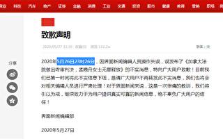 报孟晚舟无罪释放 陆媒为假消息致歉引质疑
