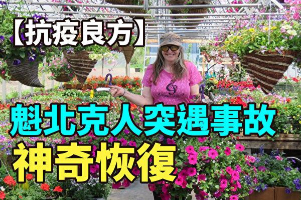 【紀元播報】抗疫良方:加人突遇事故 神奇恢復