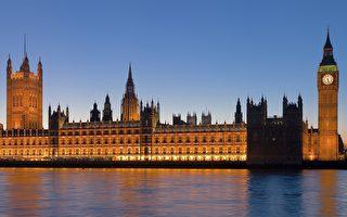 英20名议员吁修贸易案 摆脱对华依赖