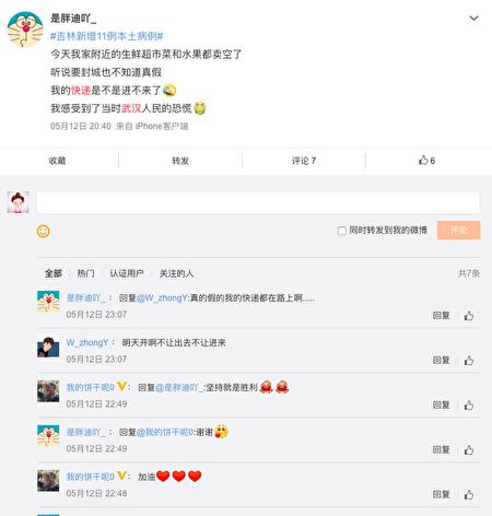 5月12日,武漢網友微博發文。(網絡截圖)