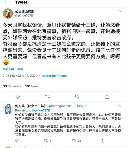 李新通過推特「帶話」,國保一直監視何方美一家。(推特截圖)