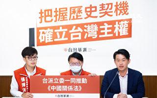 台湾基进草拟中国关系法 提经济脱中4大建议