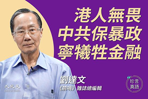 【珍言真语】共党无底线 刘达文吁港人反抗国安法