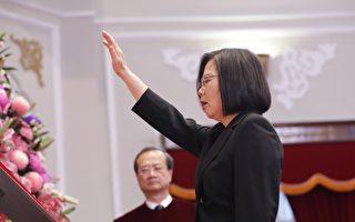 520新局 总统蔡英文发表就职演说